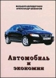 Автомобиль и экономия
